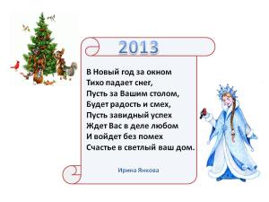 С Новым годом-2013