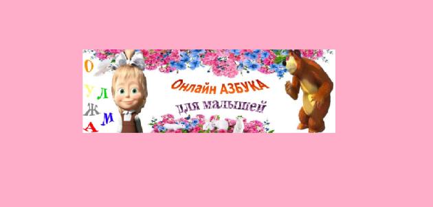 Онлайн азбука для малышей