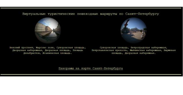 Виртуальные туристические пешеходные маршруты по Санкт-Петербургу