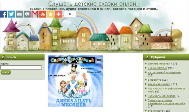 Слушать детские сказки онлайн-Двенадцать месяцев