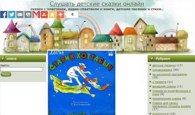 Слушать детские сказки онлайн-Хоттабич