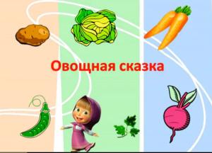 овощная сказка