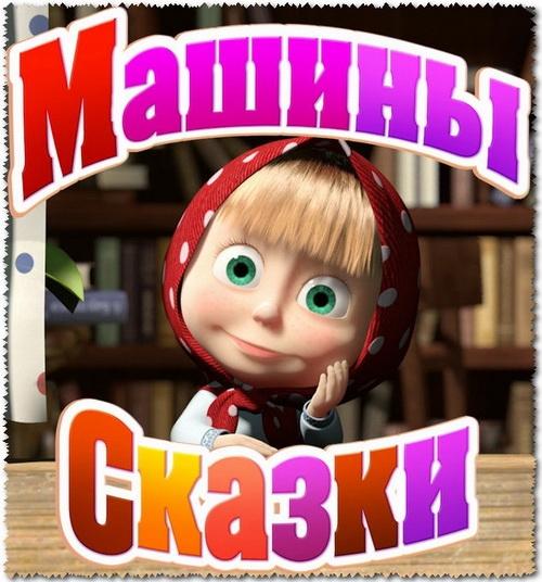 Mashiny--skazki